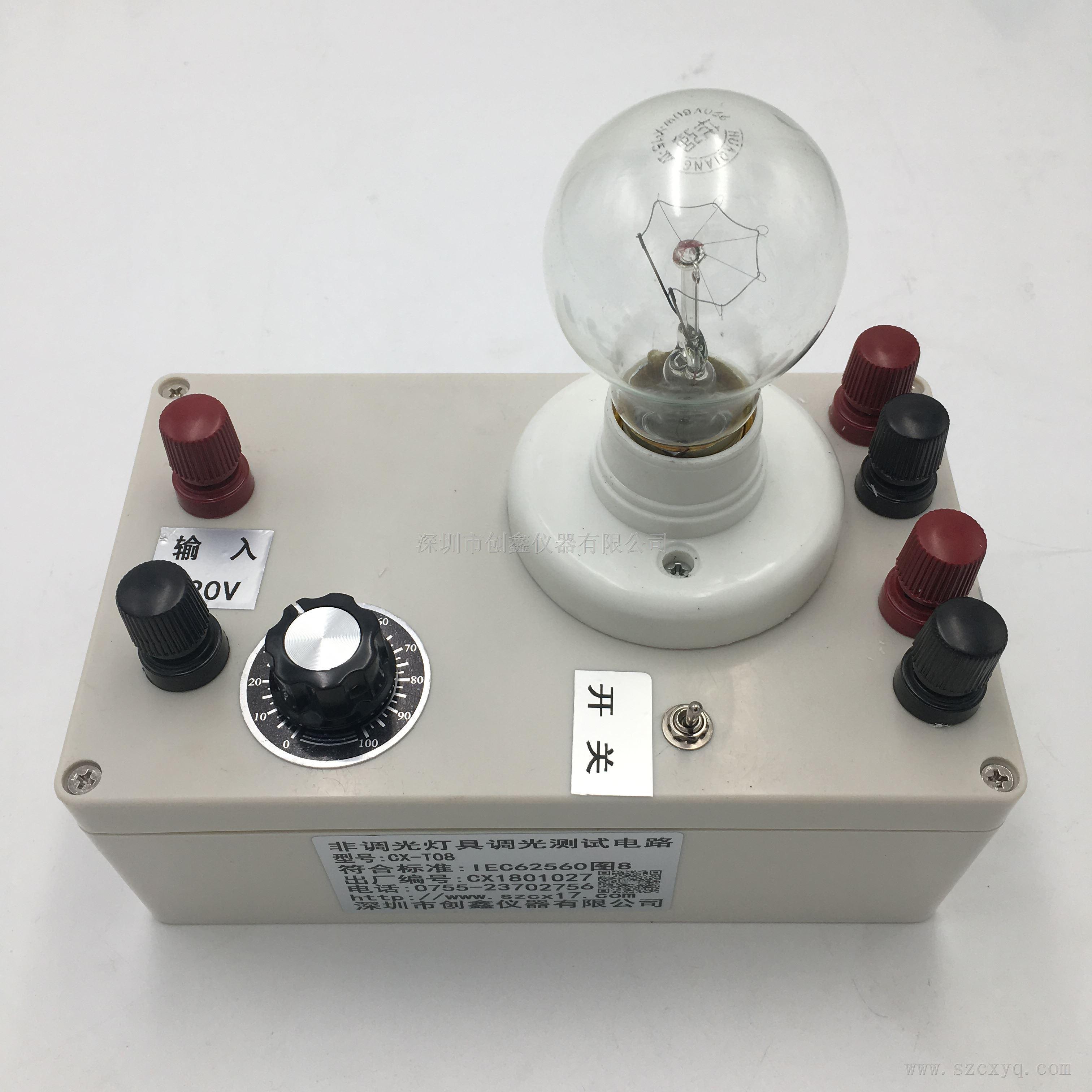 非调光灯具调光测试电路