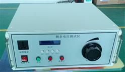 殘餘電壓測試儀