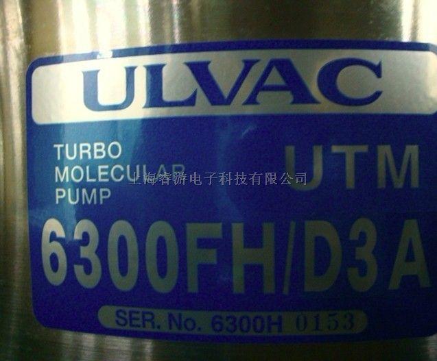 上海愛發科ULVAC分子泵維修